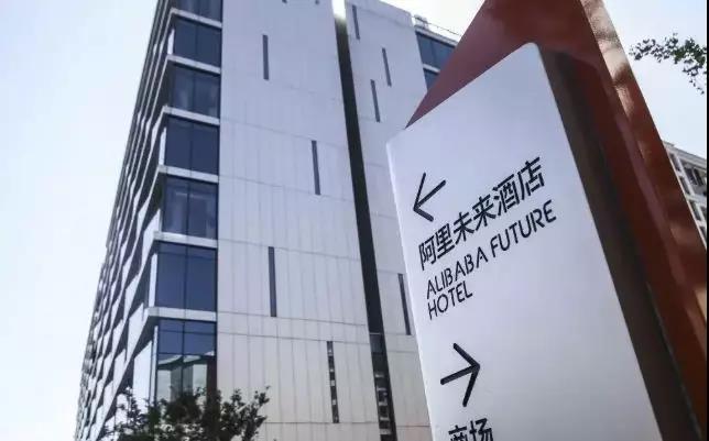 阿里巴巴 未来酒店  ebzasia.com