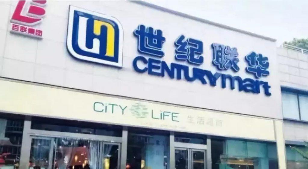 新零售  智能全渠道  世纪联华 ebzasia.com