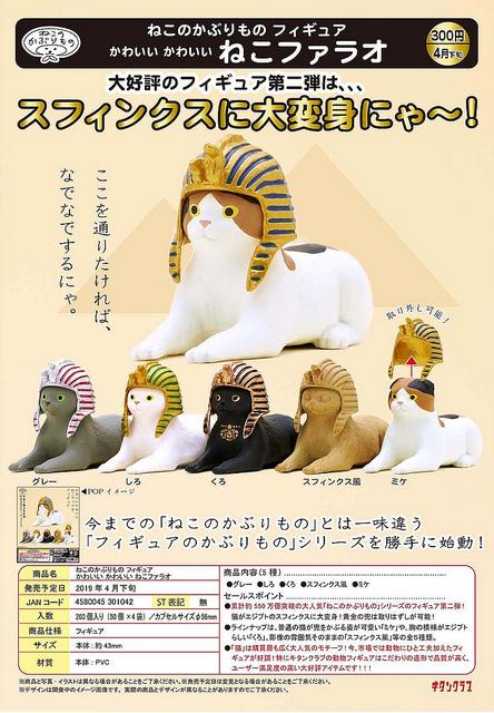 宠物搞笑 埃及猫身猫面像 宠物产品 猫头套 猫奴 ebzasia.com