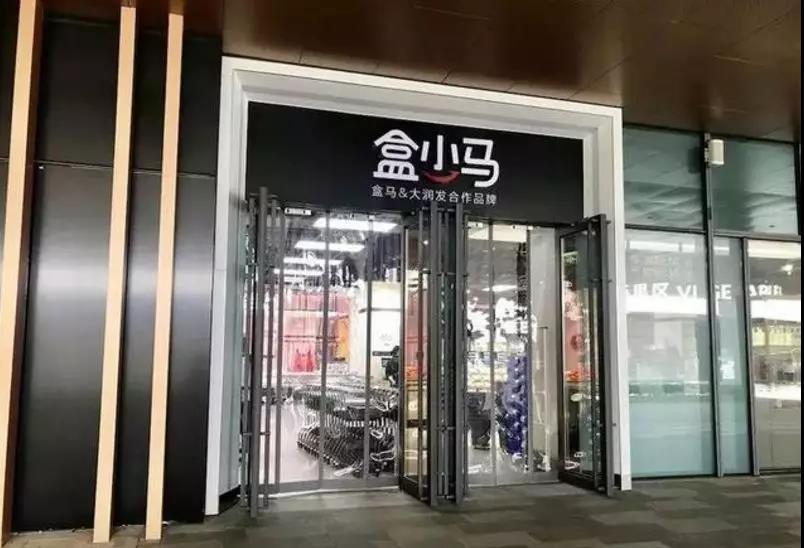 新零售  智能全渠道  盒小马  ebzasia.com
